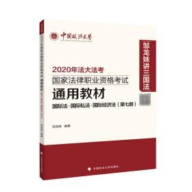 2020法大法考国家法律职业资格考试通用教材