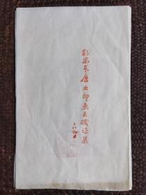 影宋本唐女郎鱼玄机诗集