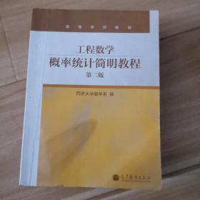 工程数学:概率统计简明教程(第二版)