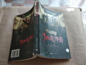 吸血鬼传奇