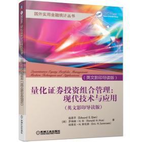 量化证券投资组合管理:现代技术与应用(英文影印导读版):国外实用金融统计丛书