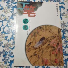 中国画技法丛书:工笔花鸟