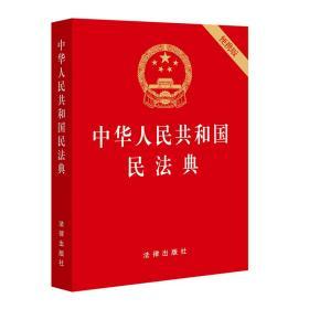 中华人民共和国民法典 便携版