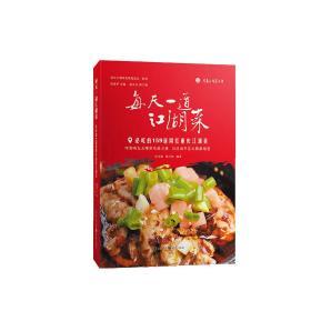 每天一道江湖菜:必吃的159道网红重庆江湖菜