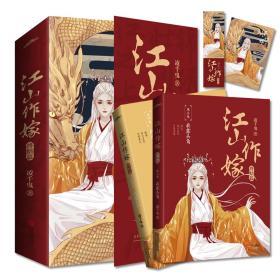 悦读纪:江山作嫁 终结篇(全两册)