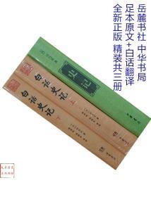 正版书籍 史记 足本史记故事 白话史记 中华书局 岳麓书社 共三册