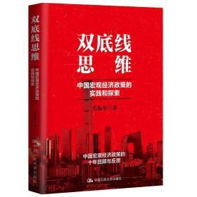 雙底線思維 中國宏觀經濟政策的實踐和探索