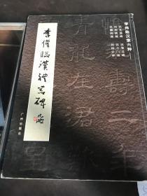 李伟临汉隶六种——李伟临汉礼器碑(内页有潮湿返潮现象)