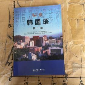 标准韩国语(第一册)