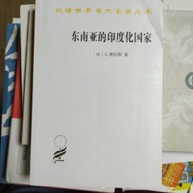 汉译名著本17:东南亚的印度化国家