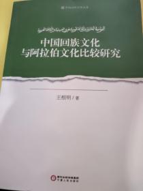 中国回族学术文库:中国回族文化与阿拉伯文化比较研究
