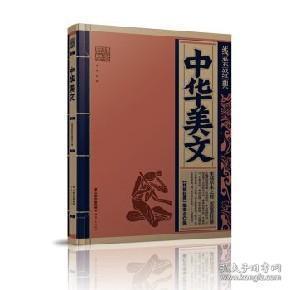 线装经典·中华美文