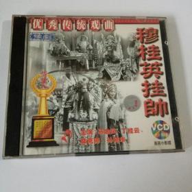 VCD 豫剧-穆桂英挂帅