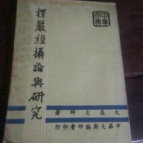 《楞严经摄论与研究》太虚大师著  1969年中华大典编印