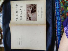 天津市老年书画研究会书画活动专辑 第一辑
