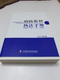 消防监督执法手册(2013年版)