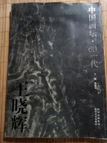 中國畫壇60一代    王曉輝