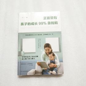 正面管教孩子的成长99%靠妈妈