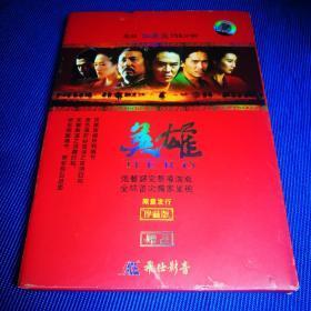 英雄 加长版DVD-9 (1碟装)主演李连杰 陈道明 梁朝伟 张曼玉等