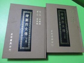 《绘图烈女传》(绘图列女传)全二册,初版老书