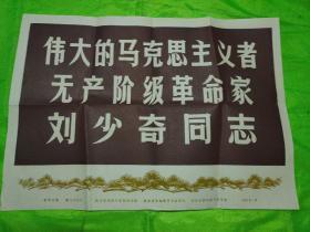 刘少奇革命活动(新闻照片)40张。