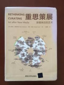 重思策展:新媒体后的艺术