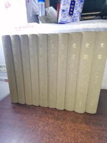 史记(修订本)(点校本)(共10册·布脊)限量典藏版 一版一印编号07134