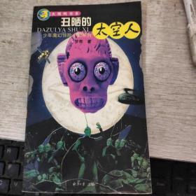 大嘴鸭书系 少年魔幻惊险小说系列 第7集 丑陋的太空人