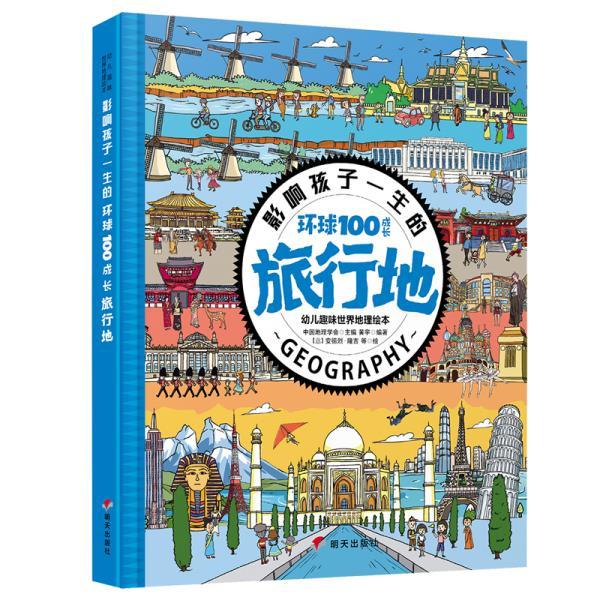 幼儿趣味世界地理绘本:影响孩子一生的环球100成长(儿童读物)
