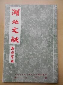 1970年出版【湖北文献,第16期】有关曹亚伯,抗战等文章