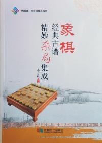 【正版】象棋经典古谱精妙杀局集成