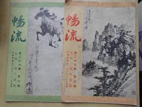 """1962年出版【畅流,第5期,第6期】有关曹亚伯文章,文章作者""""曹志鹏""""签名本"""