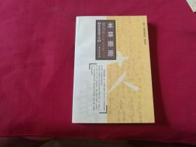本草经典论著十人书【本草崇原】内带卡片一张(附:医学要诀.草诀)
