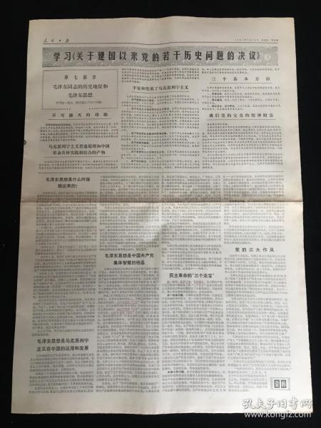 人民日报 1981年7月24日5-8版