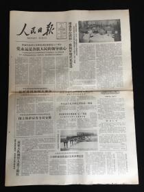 人民日报 1981年7月3日4版