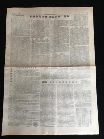 人民日报 1981年7月27日5-8版