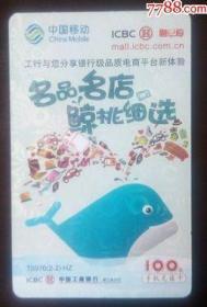 手机充值卡一枚(工行浙江行)T0976(2-2)HZ. 已用过,仅供收藏。