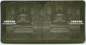 清末民国时期立体照片-----清代北京紫禁城故宫乾清宫的龙椅宝座--高度清晰逼真的清代影像