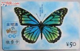 移动电话卡一枚:P1(4-1),蝴蝶图 已用过,仅供收藏。