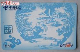 中国电信电话卡一枚(浙江之景)SX-1206-00(2-1) 已用过,仅供收藏。