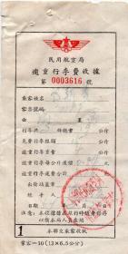 1959年2月:中国民用航空局逾重行李费收据(重庆至昆明)