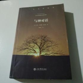 与神   对话(第一卷)