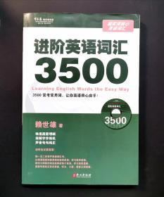常春藤赖世雄英语:进阶英语词汇3500