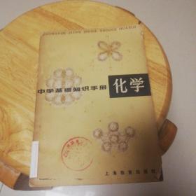 化 学〔中学基础知识手册〕