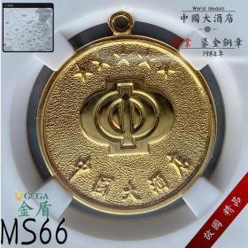 金盾评级MS66 广州中国大酒店1984年开业纪念鎏金铜章 奖章收藏真