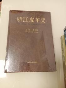 浙江皮革史