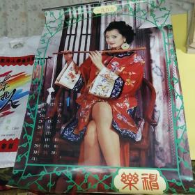 1996年美少女挂历
