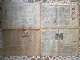 《诗歌报》1986.9.6
