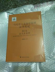马克思主义法学原理读书笔记 第1卷 法意识原理  第3卷 法关系原理 2本合售