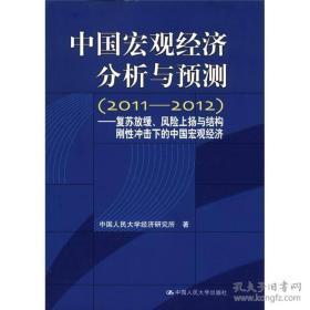 二手正版 中国宏观经济分析与预测(2011-2012):复苏放缓、风险上扬与结?